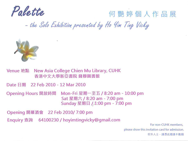 Palette - The Solo Exhibition presented by Ho Yim Ting 調色盤 - 何艷婷個人作品展