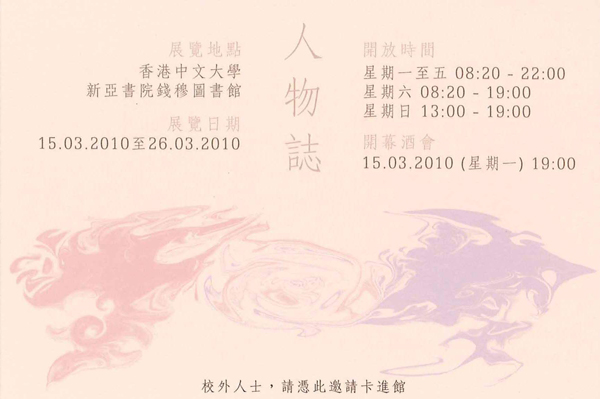 To Be A Human Being - Solo Exhibition of Law Ka Nam 人物誌 - 羅家南個人作品展
