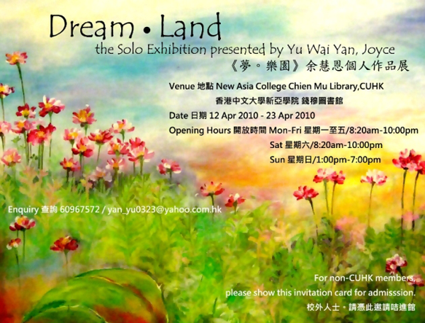 Dream‧land - The Solo Exhibition presented by Yu Wai Yan, Joyce 《夢。樂園》- 余慧恩個人作品展