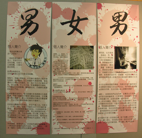 Exhibition of anger - Joint Exhibition by Suen Wai Shan, So Kwun Ming & Chin Thomas Syn Fong 嬲藝術作品展 - 孫慧珊、蘇冠銘、陳聖方聯展