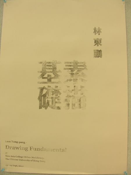 Lam Tung-pang - Drawing Fundamental 林東鵬 - 素描基礎