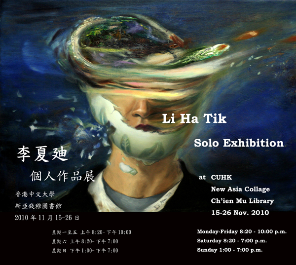 Li Ha Tik Solo Exhibition 李夏廸個人作品展