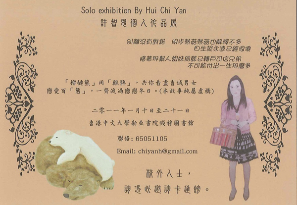 Modern Love Story - Solo exhibition by Hui Chi Yan