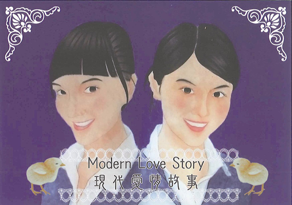 Modern Love Story - Solo exhibition by Hui Chi Yan 現代愛情故事 - 許智恩個人作品展