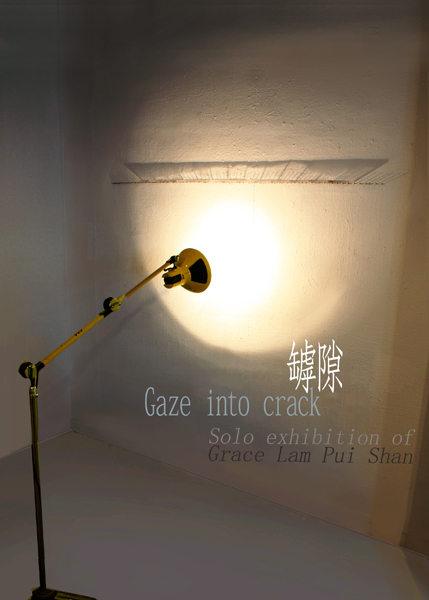 Gaze into crack - Solo exhibition of Grace Lam Pui Shan 罅隙 - 林佩珊個人作品展