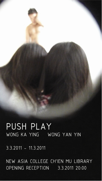 Push Play - Joint exhibition of Wong Yan Yin & Wong Ka Ying 黃欣賢、黃嘉瀛作品聯展