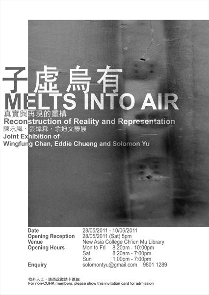 Exhibition Title 展覽名稱 Melts into Airs: Reconstruction of Reality and Representation - Joint Exhibition of Wingfung Chan, Eddie Cheung and Solomon Yu 子虛烏有:真實與再現的重構 - 陳永風、張煒森、余廸文聯展