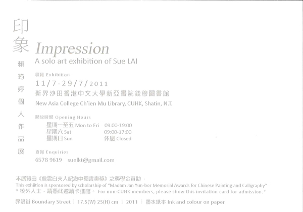 Impression: A solo art exhibition of Sue Lai 印象 - 賴筠婷個人作品展