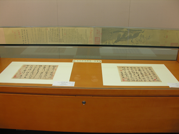 Exhibition of Ch'ien Mu Library Collection - Art Reproduction of Song Dynasty 錢穆圖書館藏品展 (藝術複製品) - 宋朝