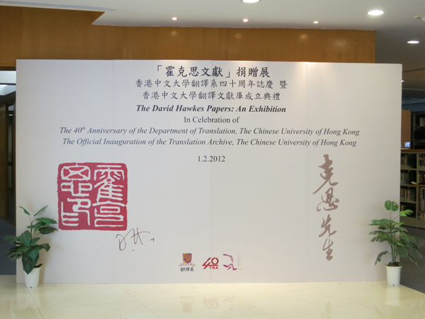 The David Hawkes Papers: An exhibition 「霍克思文獻」捐贈展