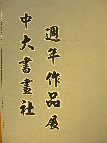 Exhibition of Chinese Calligraphy and Painting Society 中大書畫社週年作品展