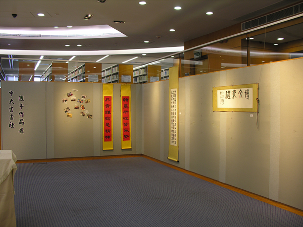 中大書畫社週年作品展 Exhibition of Chinese Calligraphy and Painting Society