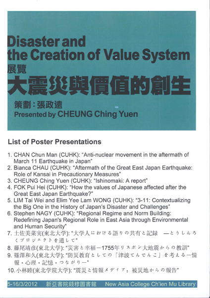Disaster and the Creation of Value System 大震災與價值的創生