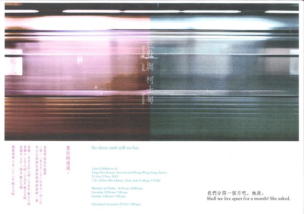 Jordan and Austin Joint Exhibition of Ling Chor Kwan, Savona and Wong Wing Sang, Sunny 佐敦與柯士甸 凌楚筠黃永生聯展