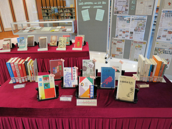 Book Exhibition on Mo Yan 莫言著作展