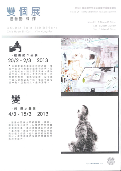 Double Solo Exhibition: Chris Huen Sin-Kan 雙個展 - 禤善勤