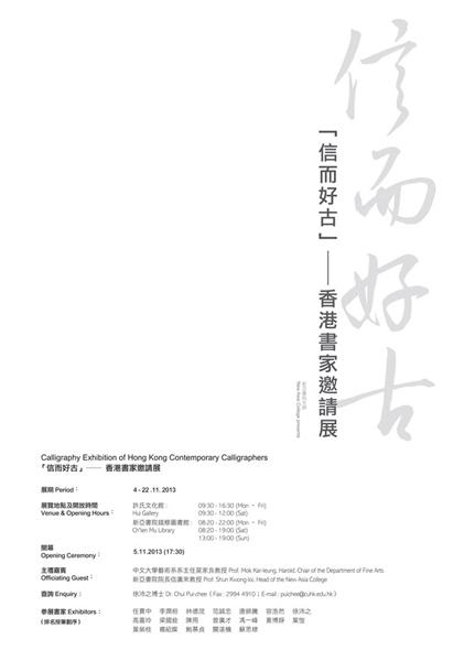 Calligraphy Exhibition of Hong Kong Contemporary Calligraphers 「信而好古」- 香港書家邀請展
