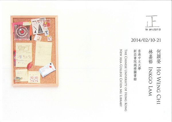 To Do List - Joint exhibition of Ho Weng Chi & Inkgo Lam 正 - 何穎姿林嘉裕聯展