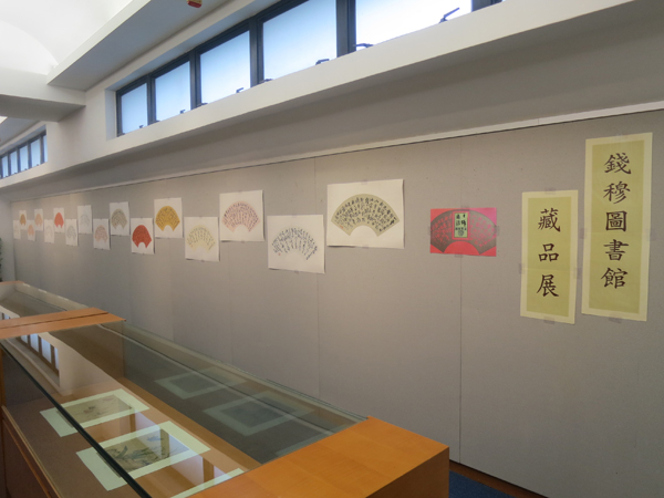 Exhibition of Ch'ien Mu Library Collection - Art Reproduction 錢穆圖書館藏品展 (藝術複製品)