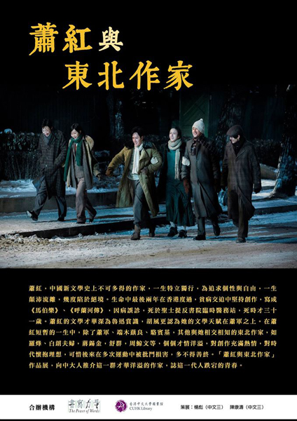 Book Exhibition on Xiao Hung and the Northeast Writers 「蕭紅與東北作家作品展」