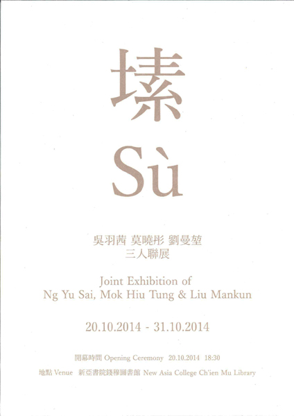 SÙ - Joint Exhibition of Ng Yu Sai, Mok Hiu Tung & Liu Mankun 「塐」- 吳羽茜,莫曉彤,劉曼堃三人聯展