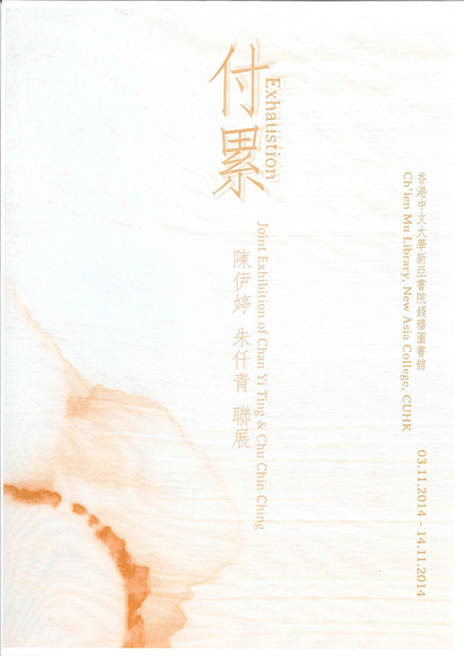 Exhaustion - Joint Exhibition of Chan Yi Ting & Chu Chin Ching 付累 - 陳伊婷朱仟青聯展