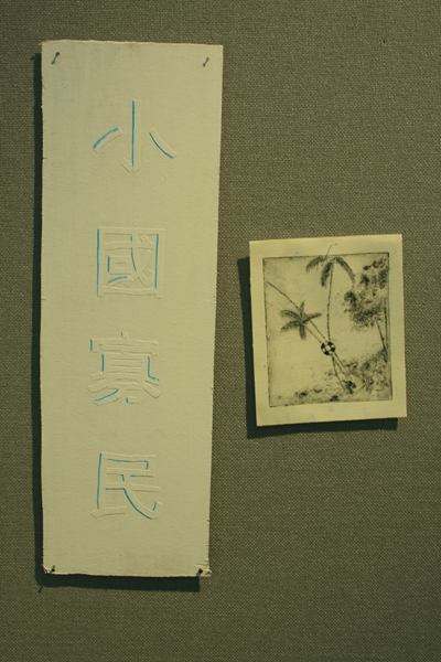 Joint Exhibition of Cheng Mei Lun, Ho Hang Yi, Leung Ching Mei, Mok Ting-yan 小國寡民 - 鄭美倫、何幸兒、梁靜美、莫亭殷聯展