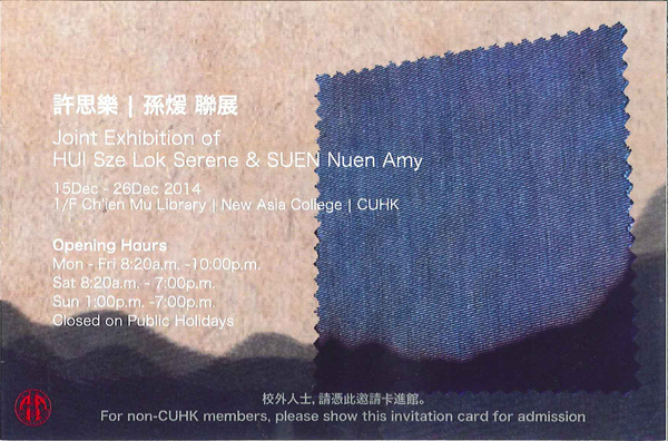 Joint Exhibition of Hui Sze Lok Serene & Suen Nuen Amy 許思樂孫煖聯展