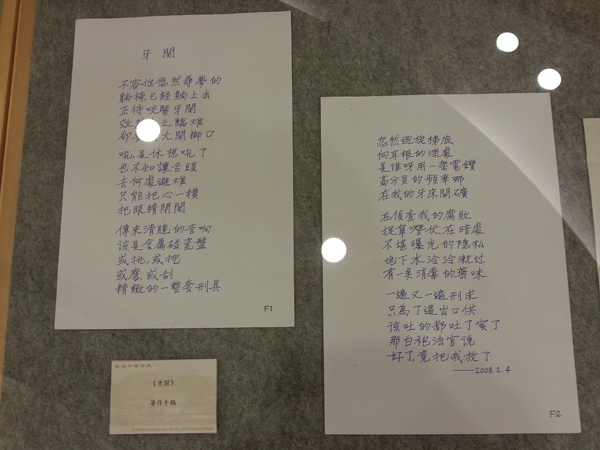 Exhibition on Literary Works of Yu Kwang Chung 余光中著作展