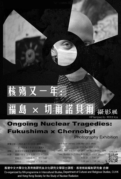 Ongoing Nuclear Tragedies: Fukushima x Chernobyl 核殤又一年﹕福島 x 切爾諾貝爾