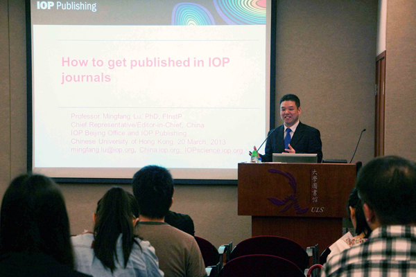Talk on How to Get Published in IOP Journals 「如何在IOP期刊上發表高水平研究論文」講座