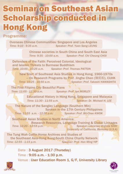 Seminar on Southeast Asian Scholarship Conducted in Hong Kong