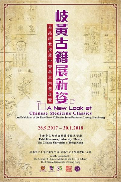 A New Look at Chinese Medicine Classics: An Exhibition of the Rare Book Collection from Professor Cheung Siu-cheong