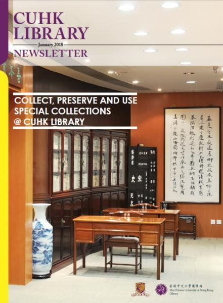 CUHK Library Newsletter (January 2018)