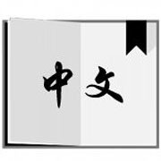 Chinese Books 中文書目
