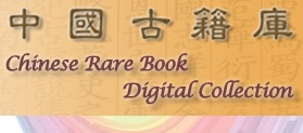 Chinese Rare Book Digital Collection