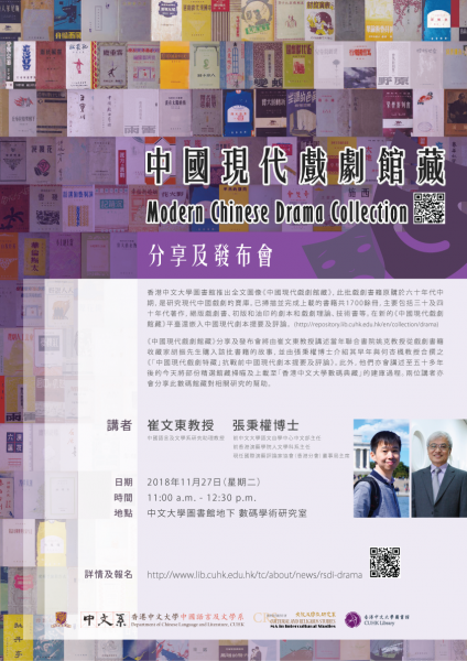 Sharing Session and Launch of Modern Chinese Drama Collection 中國現代戲劇館藏分享及發布會