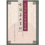 An Annotated Bibliography of Chinese Rare Books
