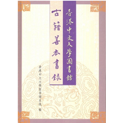 An Annotated Bibliography of Chinese Rare Books in the CUHK Libraries