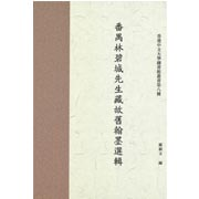 The Brushmarks of Friendship: Poetry and Calligraphy Treasures in Tribute to Lin Bicheng