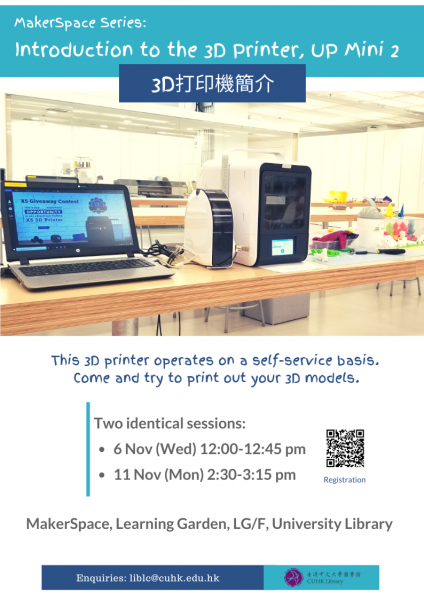 MakerSpace Series: Introduction to the 3D Printer, UP Mini 2