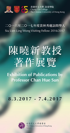 "Exhibition of Publications by Professor Chan Hue Sun, Siu Lien Ling Wong Visiting Fellow 2016/17 (Including Recommended Reads on the Annual Education Conference 2016 / 2017 ""What is Life - An Interdisciplinary Dialogue"")"