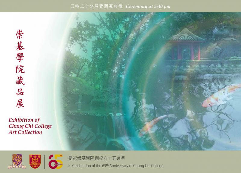 Exhibition of Chung Chi College Art Collection