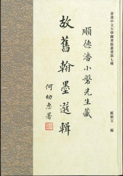 New Publication: The Brushmarks of Friendship: Poetry and Calligraphy Treasures in Tribute to Poon Siu-poon edited by Y.W. Chau (University Library Series No.7)