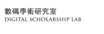 Digital Scholarship Lab 数码学术研究室
