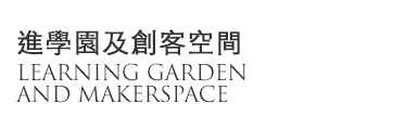 Learning Garden and MakerSpace