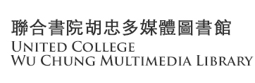 United College Wu Chung Multimedia Library