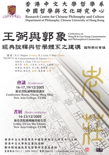 Conference on Wang Bi & Guo Xiang: Commentaries and Philosophical Construction 王弼與郭象: 經典詮釋與哲學體系之建構 國際學術會議