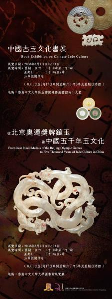 From Jade Inlaid Medals of the Beijing Olympic Games to Five Thousand Years of Jade Culture in China 從北京奧運獎牌鑲玉看中國五千年玉文化