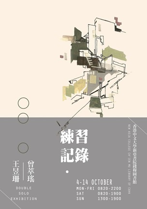 """Double Solo Exhibition"" -- Joint Exhibition of Tsang Sui Yiu and Wong Yuk Shan"